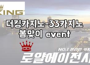 더킹카지노|33카지노 - 온라인카지노 봄맞이 이벤트 안내입니다.