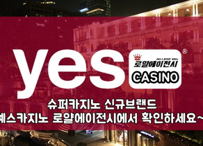 예스카지노 | yes카지노 신규오픈 소식