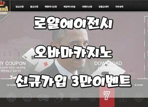오바마카지노 신규가입쿠폰&카지노3만 이벤트