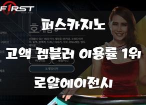 퍼스트카지노 로얄에이전시 고액 겜블러 이용률 1위