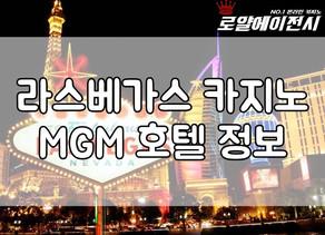 라스베이가스 카지노 - MGM 호텔 정보
