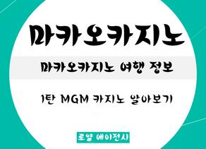 마카오카지노 TOP3-MGM카지노 알아보기
