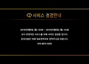 더킹카지노 서비스 점검 안내 2019년5월6일 10:00 ~ 12:00