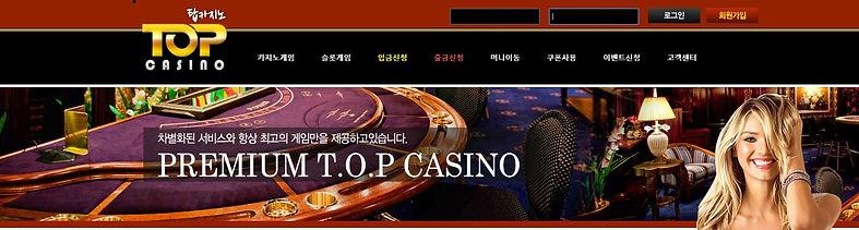 탑카지노|TOP카지노 회원가입 하기