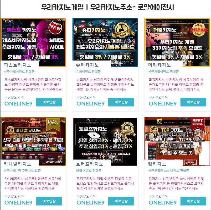 온라인카지노 바카라 신규가입 쿠폰 3만