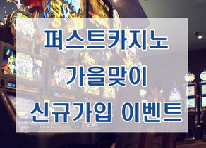 퍼스트카지노 가을맞이 신규가입 이벤트