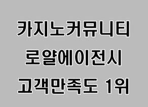 카지노커뮤니티 로얄에이전시 2018 고객만족도 1위
