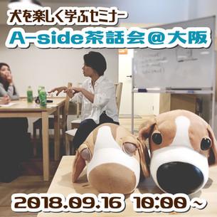 ※受付終了しました※【9/16 A-side茶話会@大阪】