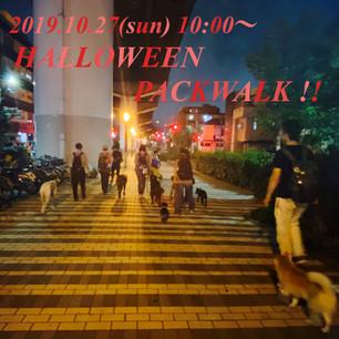 10/27(日)【第59回 A-side PACK WALK(ハロウィンパックウォーク)】 参加者募集します!