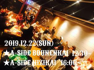 2019.12.22(SUN)【A-side忘年会&二次会】参加者募集します!