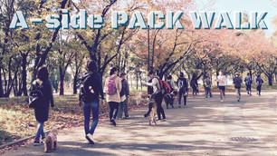 12/15(土) A-side PACK WALK 参加者募集します!