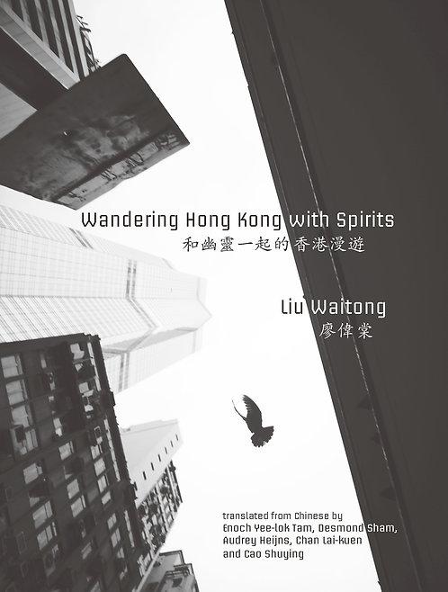 WANDERING HONG KONG WITH SPIRITS