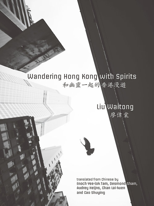 WANDERING HONG KONG WITH SPIRITS