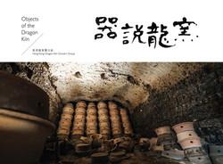 The Hong Kong Dragon Kiln Concern Group