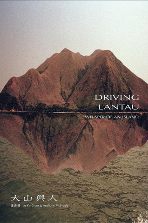 DRIVING LANTAU - WHISPER OF AN ISLAND 大山與人