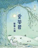 愛學習 The Love of Learning (Chinese version)