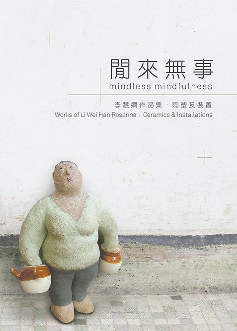 MINDLESS MINDFULNESS — WORKS OF LI WEI HAN
