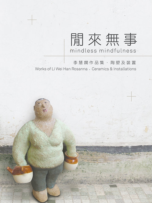 MINDLESS MINDFULNESS — WORKS OF LI WEI HAN