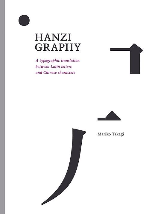 HANZIGRAPHY
