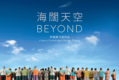 BEYOND  |  a series of 18 works by LI Wei-han,海闊天空
