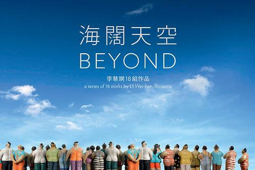 BEYOND  |  a series of 18 works by LI Wei-han,海闊天空