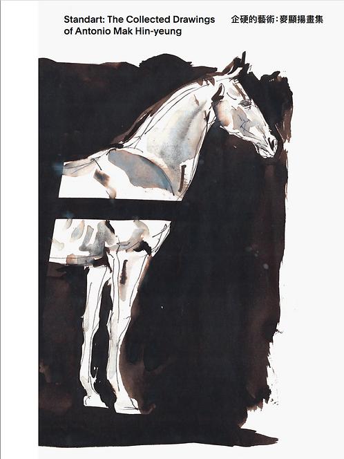 Standart -- The Collected Drawings of Antonio Mak