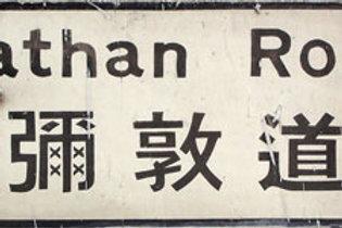 Nathan Road