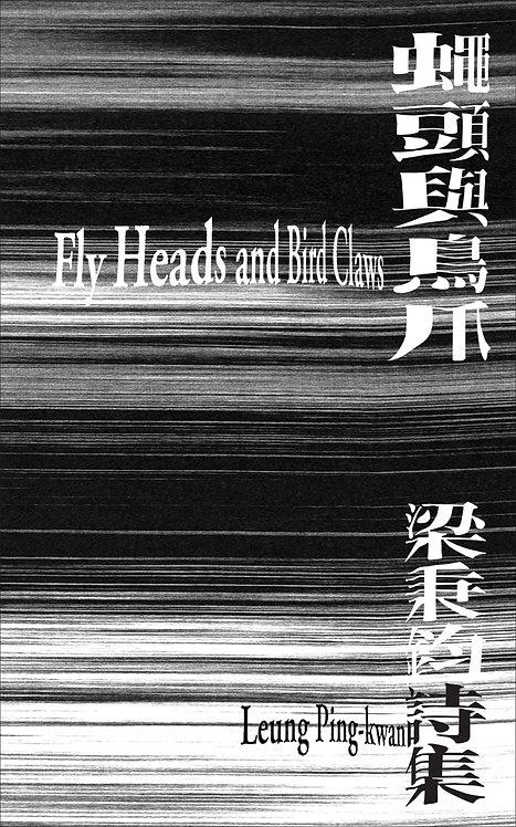 FLY HEADS AND BIRD CLAWS  蠅頭與鳥爪——梁秉鈞詩集