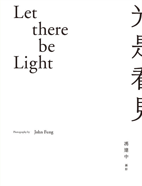 Let There Be Light - photography by John Fung | 光 是 看 見 - 馮 建 中 攝