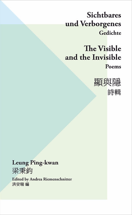 SICHTBARES UND VERBORGENES: GEDICHTE  THE VISIBLE AND INVISIBLE: POEMS 顯與隱 詩輯
