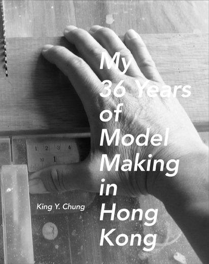 MY 36 YEARS OF MODEL MAKING IN HONG KONG