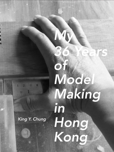 MY 36 YEARS OF MODEL MAKING IN HONG KONG