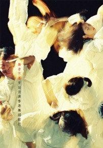 舞者不憂——曹誠淵與香港舞蹈前行