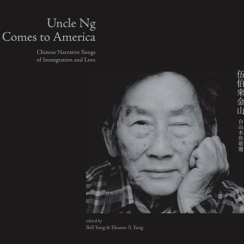 UNCLE NG COMES TO AMERICA