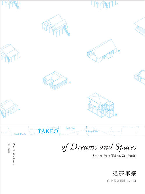 OF DREAMS AND SPACES - STORIES FROM TAKÉO, CAMBODIA 遠夢筆築——自柬國茶膠的二三事