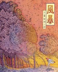 風暴 The Storm (Chinese version)