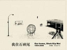 OUR HOME, SHEK KIP MEI 1954-2006