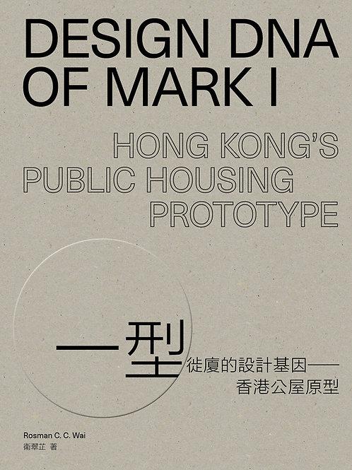 Design DNA of Mark I: HK Public Housing Prototype