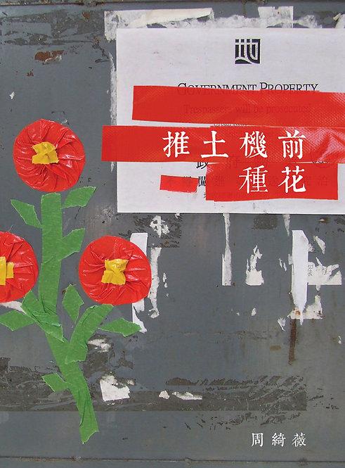 OUR HOME, SHAM SHUI PO 推土機前種花