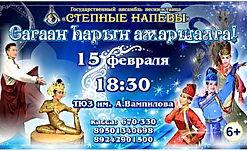 Белый месяц Сагаалган в г.Иркутск