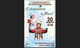 Праздник Белого месяца в Ангарске