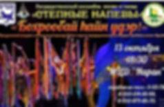 Праздничный концерт Государственного ансамбля песни и танца «Степные напевы», посвященный празднованию прихода Нового Года по календарю прибайкальских бурят