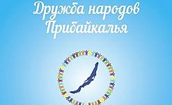 Степные напевы на фестивале дружбы народов Прибайкалья