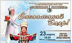 Большой концерт в Иркутске