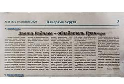 Конкурс Таршинаева Панорама округа
