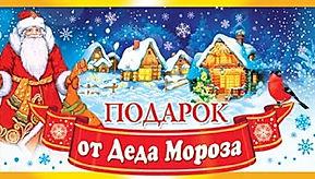 Подарок от Деда Мороза.jpg