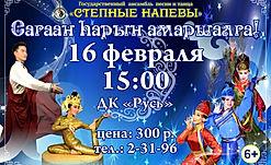 Белый месяц Сагаалган в г.Свирск