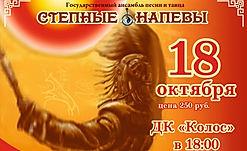 """Бохрообой - концерт """"Степных напевов"""" в Баяндае"""