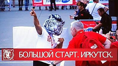 шёлковый путь 2019 в Иркутске