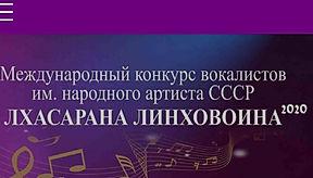 13 международный конкурс вокалистов.jpg